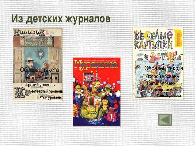 Из детских журналов