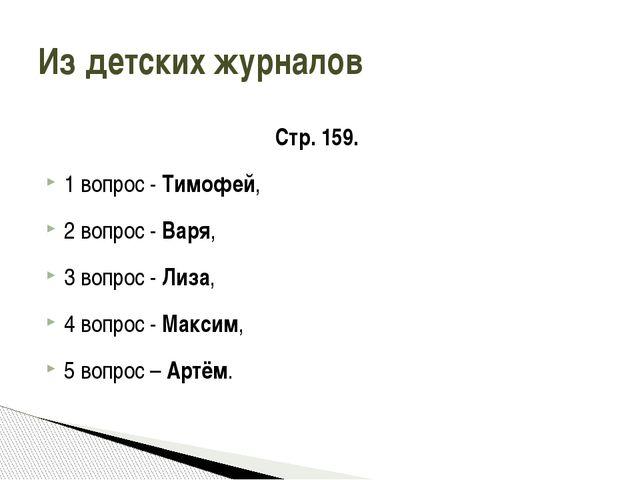 Из детских журналов Стр. 159.  1 вопрос - Тимофей,  2 вопрос - Варя,  3 в...