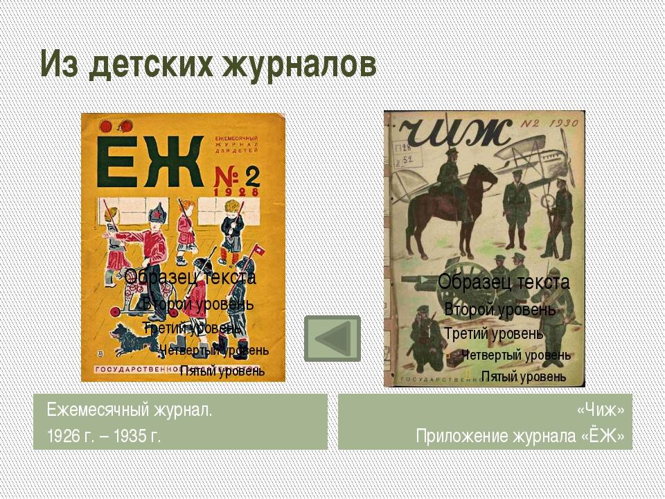 Из детских журналов Ежемесячный журнал. 1926 г. – 1935 г.