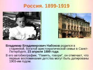 Россия. 1899-1919 Владимир Владимирович Набоков родился в старинной, богатой