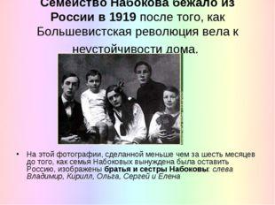 Семейство Набокова бежало из России в 1919 после того, как Большевистская рев