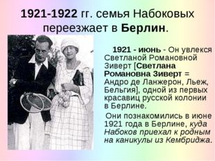 1921-1922 гг. семья Набоковых переезжает в Берлин. 1921 - июнь - Он увлекся С