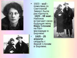 1923 - май - помолвка со Светланой Зиверт была расторгнута. 1923 - 08 мая - Н