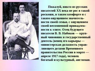 Пожалуй, никто из русских писателей XX века не рос в такой роскоши, в таком