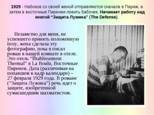 1929 - Набоков со своей женой отправляются сначала в Париж, а затем в восточн