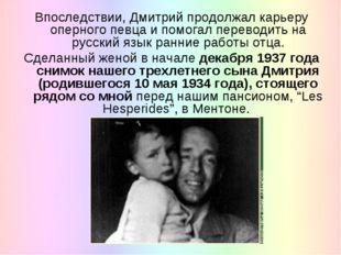 Впоследствии, Дмитрий продолжал карьеру оперного певца и помогал переводить н