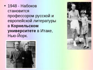 1948 - Набоков становится профессором русской и европейской литературы в Корн