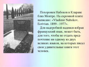 Похоронен Набоков в Кларане близ Монтре. На скромной плите написано: «Vladim