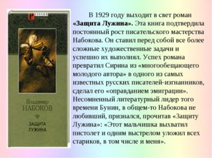 В 1929 году выходит в свет роман «Защита Лужина». Эта книга подтвердила пост