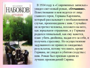 В 1934 году в «Современных записках» увидел свет новый роман, «Отчаяние». По
