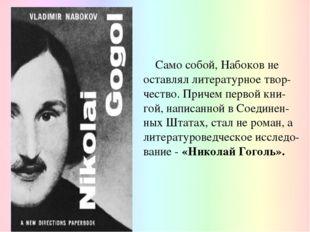 Само собой, Набоков не оставлял литературное твор-чество. Причем первой кни-