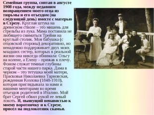 Семейная группа, снятая в августе 1908 года, между недавним возвращением моег