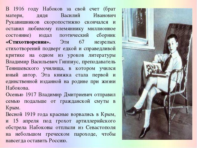 В 1916 году Набоков за свой счет (брат матери, дядя Василий Иванович Рукавишн...