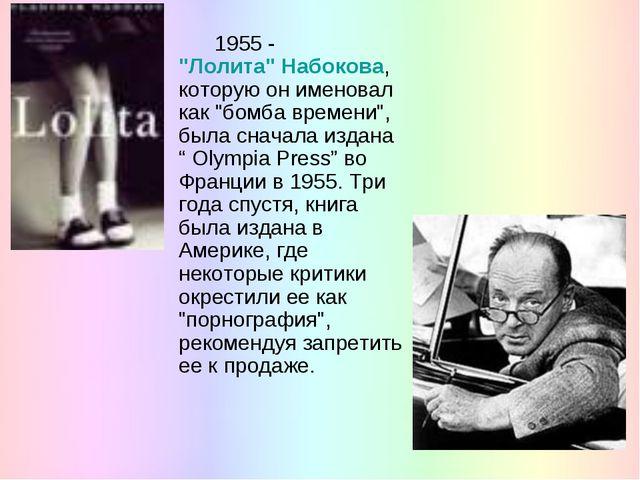 """1955 - """"Лолита"""" Набокова, которую он именовал как """"бомба времени"""", была снач..."""
