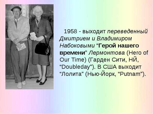 """1958 - выходит переведенный Дмитрием и Владимиром Набоковыми """"Герой нашего в..."""