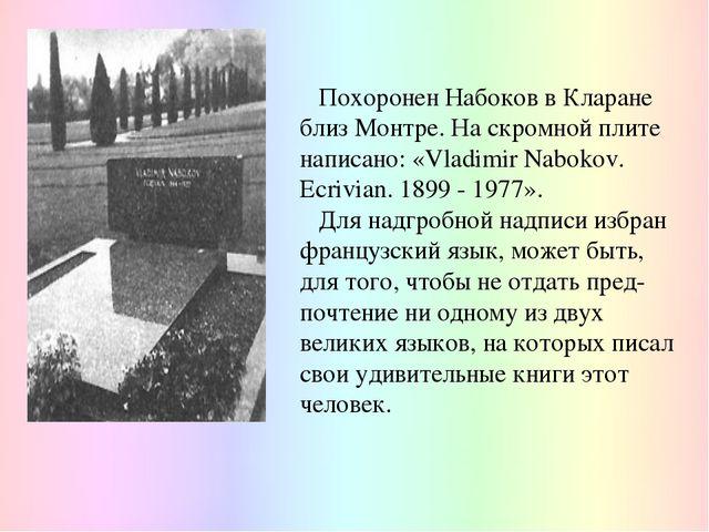 Похоронен Набоков в Кларане близ Монтре. На скромной плите написано: «Vladim...