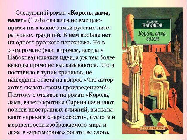 Следующий роман «Король, дама, валет» (1928) оказался не вмещаю-щимся ни в к...