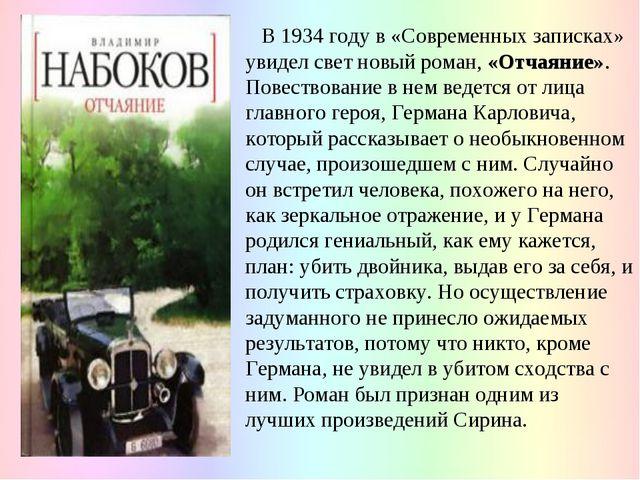 В 1934 году в «Современных записках» увидел свет новый роман, «Отчаяние». По...