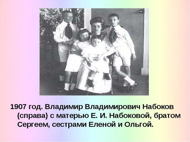 1907 год. Владимир Владимирович Набоков (справа) с матерью Е. И. Набоковой, б...