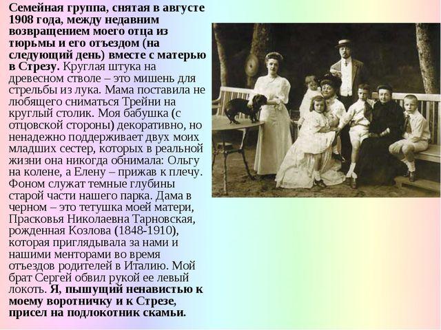 Семейная группа, снятая в августе 1908 года, между недавним возвращением моег...