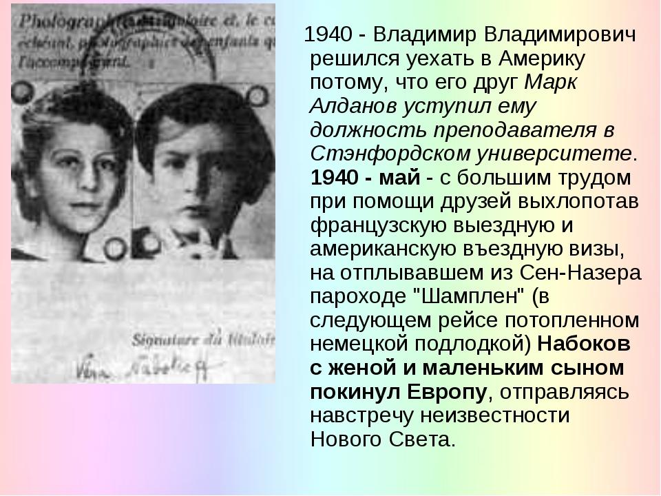 1940 - Владимир Владимирович решился уехать в Америку потому, что его друг М...