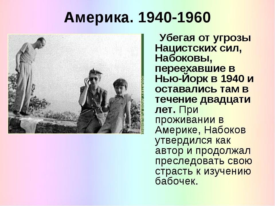 Америка. 1940-1960 Убегая от угрозы Нацистских сил, Набоковы, переехавшие в Н...