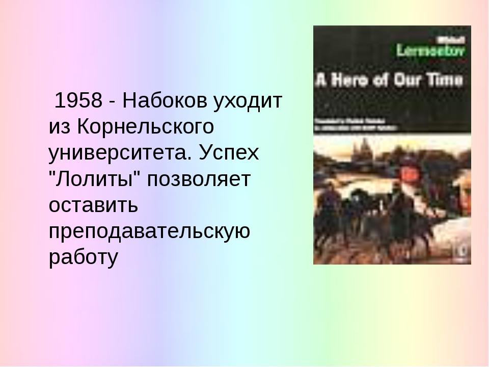 """1958 - Набоков уходит из Корнельского университета. Успех """"Лолиты"""" позволяет..."""