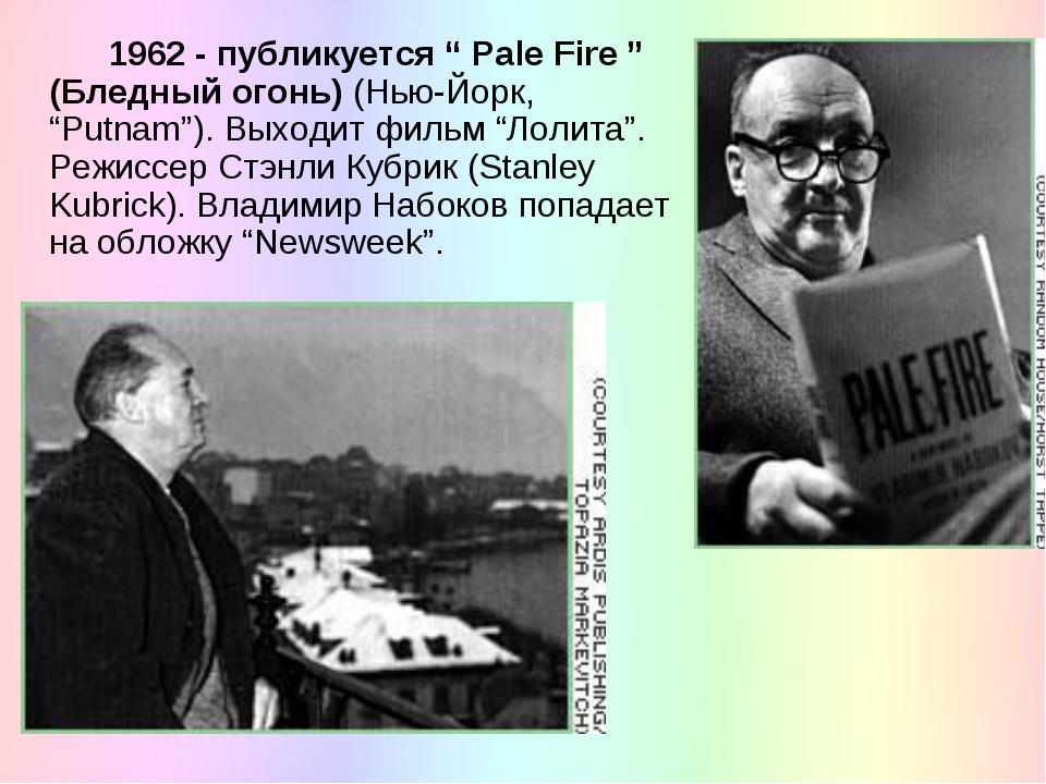 """1962 - публикуется """" Pale Fire """" (Бледный огонь) (Нью-Йорк, """"Putnam""""). Выход..."""