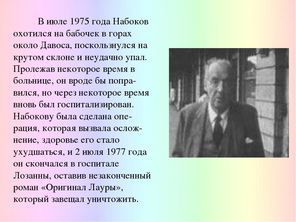В июле 1975 года Набоков охотился на бабочек в горах около Давоса, поскользн...