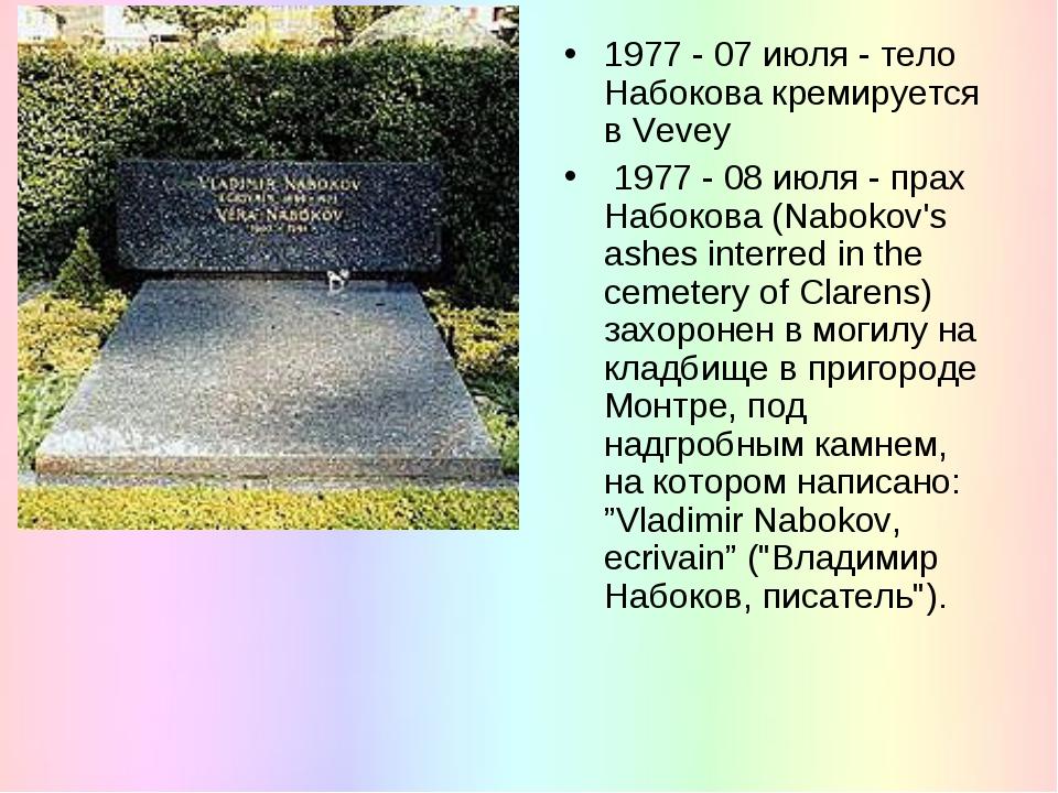 1977 - 07 июля - тело Набокова кремируется в Vevey 1977 - 08 июля - прах Набо...