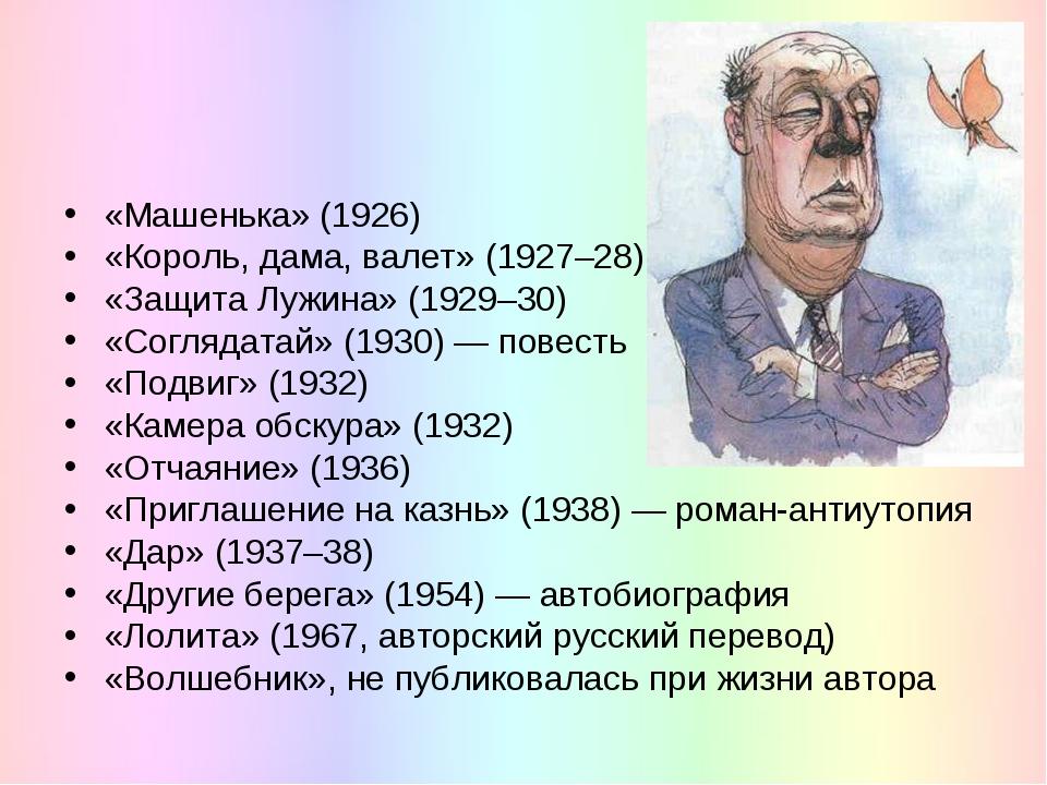 «Машенька» (1926) «Король, дама, валет» (1927–28) «Защита Лужина» (1929–30) «...