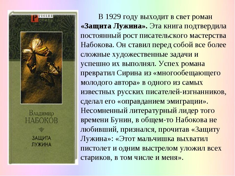 В 1929 году выходит в свет роман «Защита Лужина». Эта книга подтвердила пост...