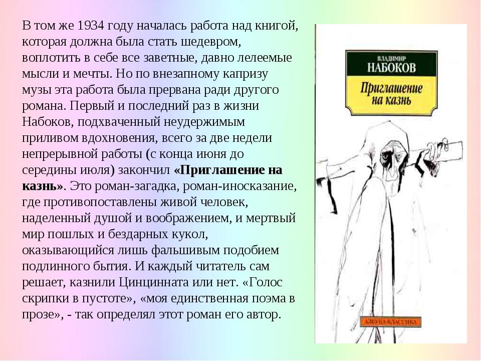 В том же 1934 году началась работа над книгой, которая должна была стать шеде...