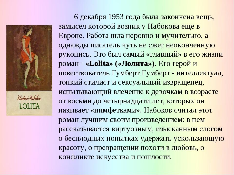 6 декабря 1953 года была закончена вещь, замысел которой возник у Набокова е...