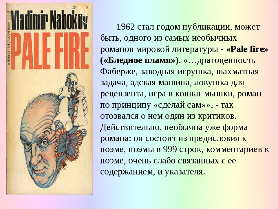 1962 стал годом публикации, может быть, одного из самых необычных романов ми...