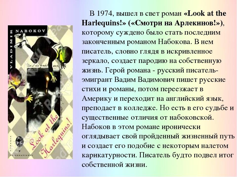В 1974, вышел в свет роман «Look at the Harlequins!» («Смотри на Арлекинов!»...