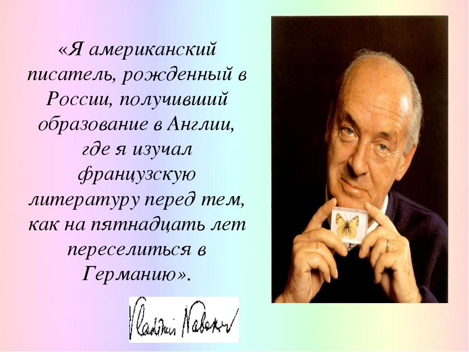 «Я американский писатель, рожденный в России, получивший образование в Англии...