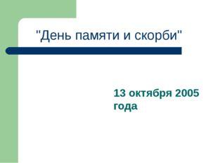 """13 октября 2005 года """"День памяти и скорби"""""""