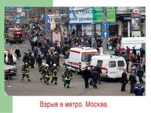 Взрыв в метро. Москва