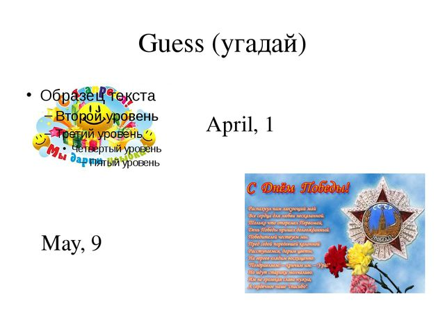 Guess (угадай) April, 1 May, 9