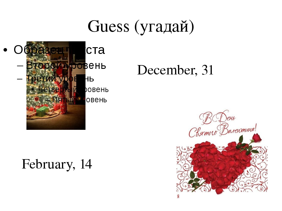 Guess (угадай) December, 31 February, 14
