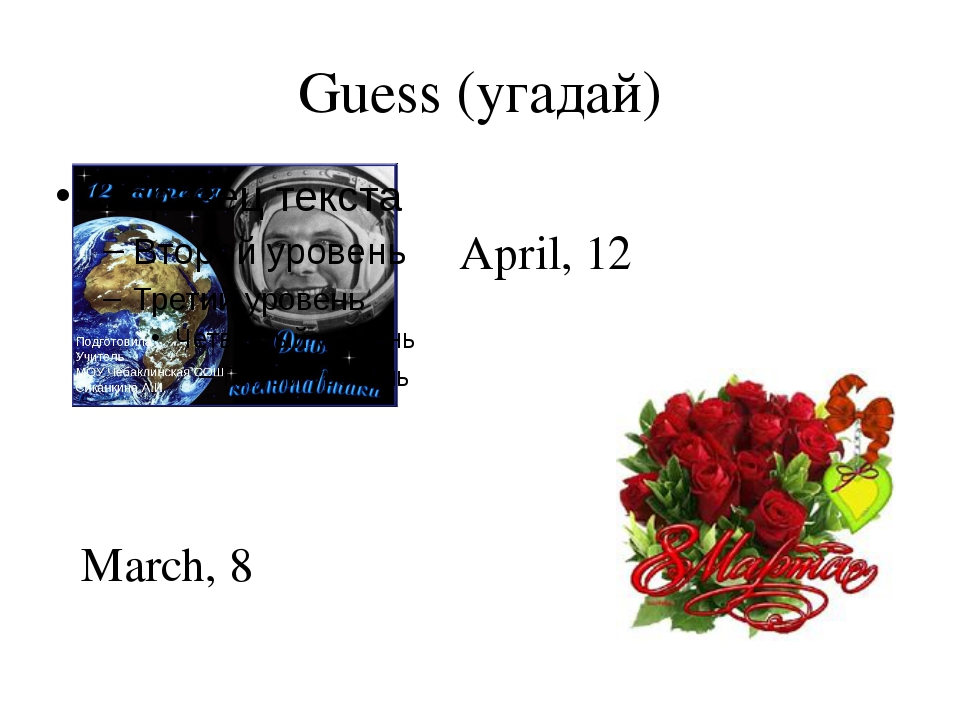 Guess (угадай) April, 12 March, 8