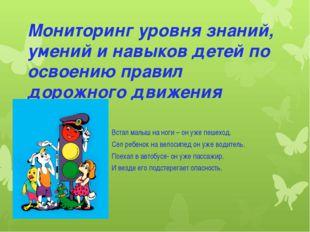 Мониторинг уровня знаний, умений и навыков детей по освоению правил дорожного