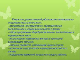 Результаты диагностической работы можно использовать в следующих видах деяте