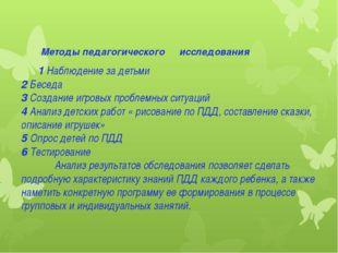 Методы педагогического  исследования 1 Наблюдение за детьми 2 Беседа 3