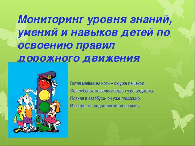Мониторинг уровня знаний, умений и навыков детей по освоению правил дорожного...