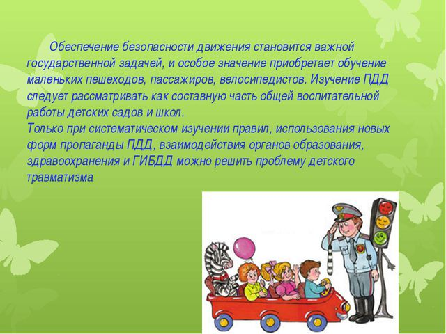 Обеспечение безопасности движения становится важной государственной задачей,...