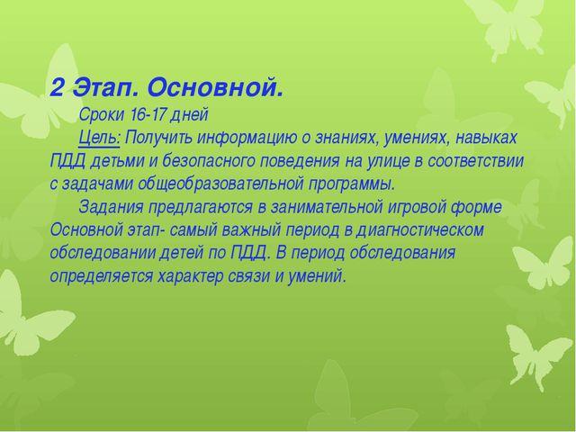 2 Этап. Основной. Сроки 16-17 дней Цель: Получить информацию о знаниях, уме...