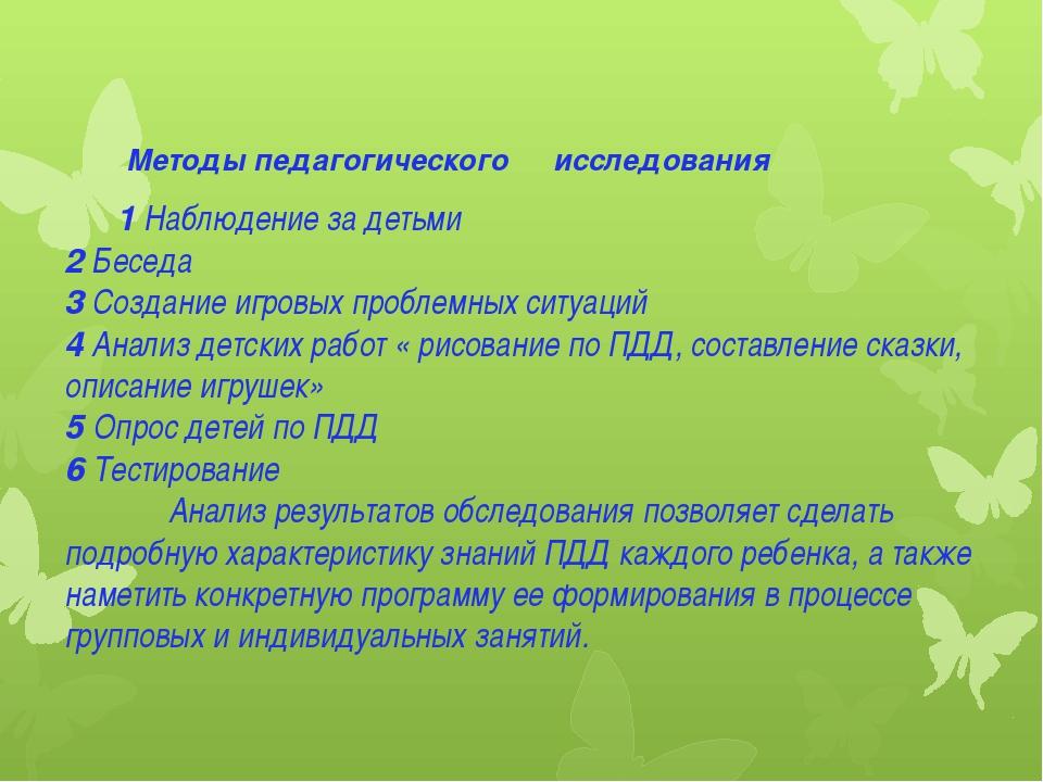 Методы педагогического  исследования 1 Наблюдение за детьми 2 Беседа 3...