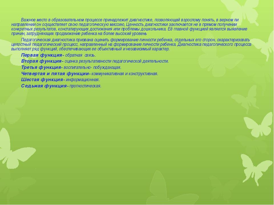 Важное место в образовательном процессе принадлежит диагностике, позволяющей...